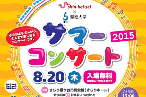 新京成×聖徳大学 サマーコンサート