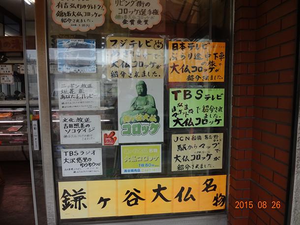 清田精肉店