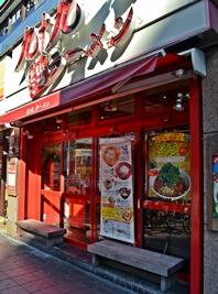 九十九ラーメン 津田沼店