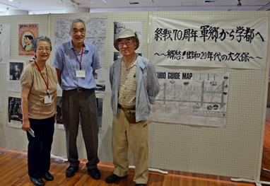 展示会『終戦70周年 軍郷から学都へ』