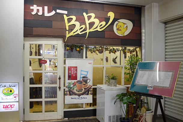 BeBe(ベベ)