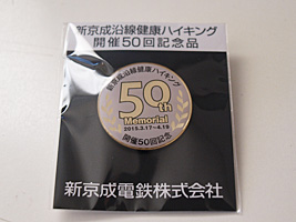 第50回新京成沿線健康ハイキング!