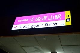 元山駅~くぬぎ山駅間の桜並木をライトアップ☆