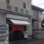 麺道我飯(めんどうわがまんま)
