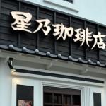 星乃珈琲店 船橋咲が丘店