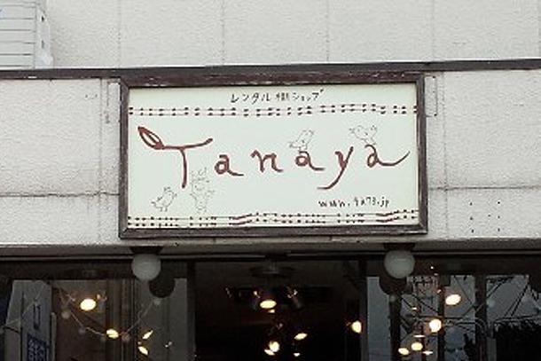 レンタル棚ショップ Tanaya