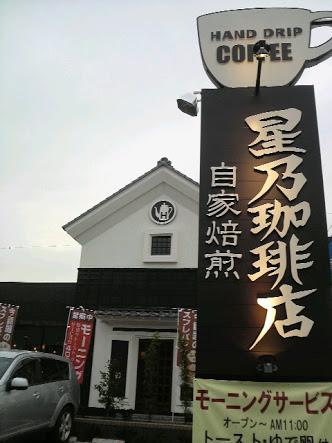 星乃珈琲店 習志野台店