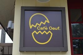 Café Oeuf(カフェ ウフ。)