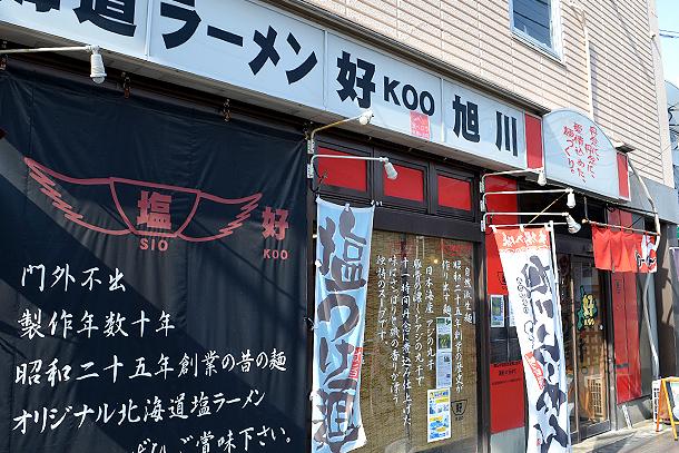 旭川ラーメン 好(こう)