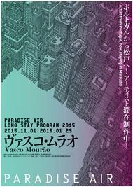 PARADISE AIR(パラダイス エア)