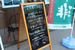 珈琲館 北習志野店
