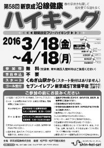 スクリーンショット(2016-03-27 12.32.17)