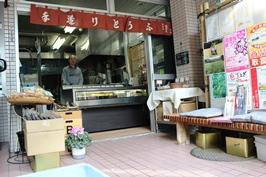 安藤豆腐店