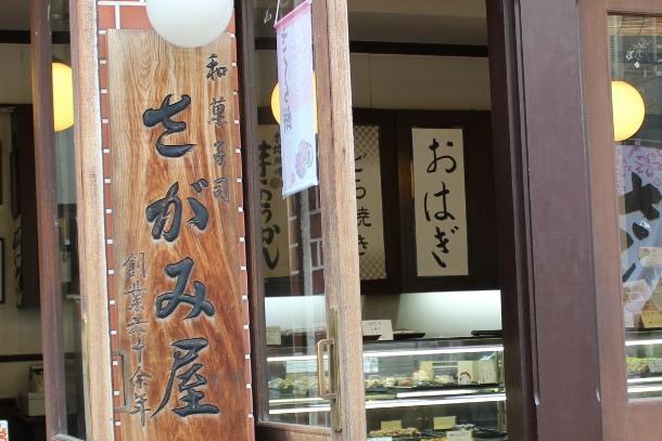 相模屋菓子店