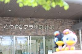 さわやかプラザ軽井沢