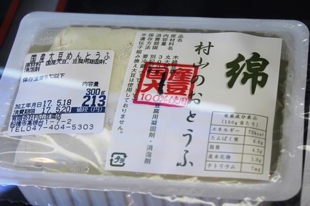 村山豆腐店