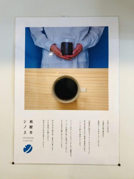 純喫茶シノダ