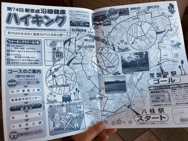 第74回新京成沿線健康ハイキング