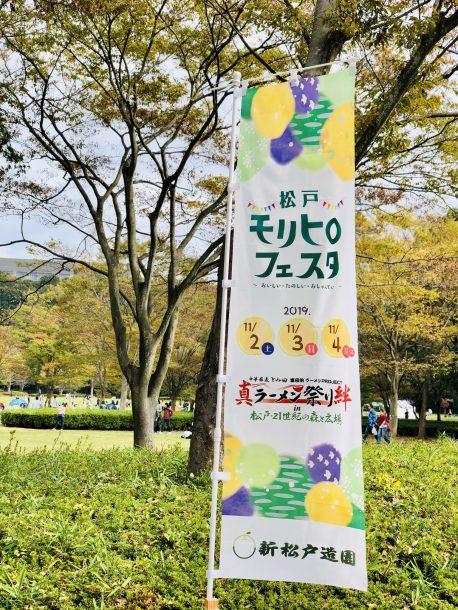 松戸モリヒロフェスタ