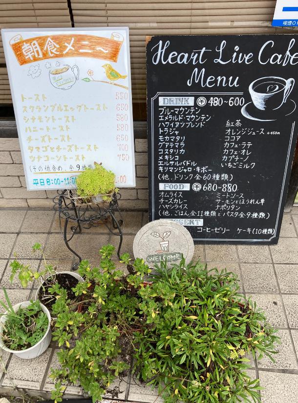 ハートリブカフェ