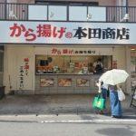 から揚げの本田商店